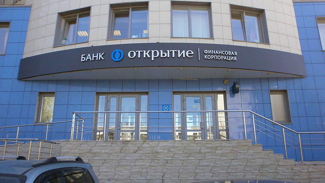 Картинки с банком открытие