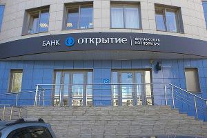Банк «Открытие» ©Фото с сайта ostexperte.d