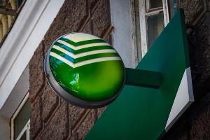 сбербанк ©Фото Елены Синеок, Юга.ру