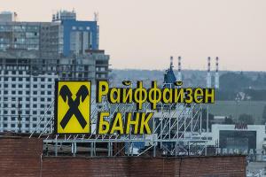 Райффайзенбанк в Краснодаре ©Фото Елены Синеок, Юга.ру