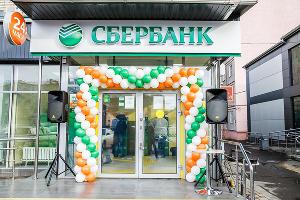 Сбербанк ©Изображение пресс-службы Сбербанка