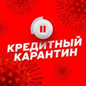 Кредитный карантин ©Изображение пресс-службы Альфа-Банк